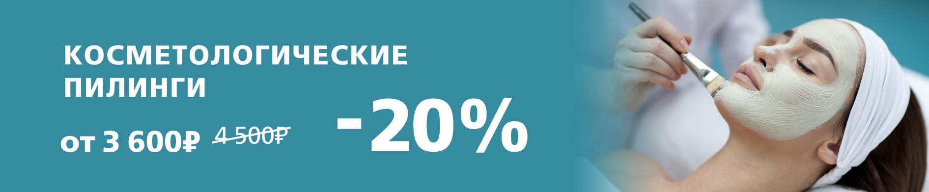 Косметологические пилинги со скидкой 20% от 3600 рублей