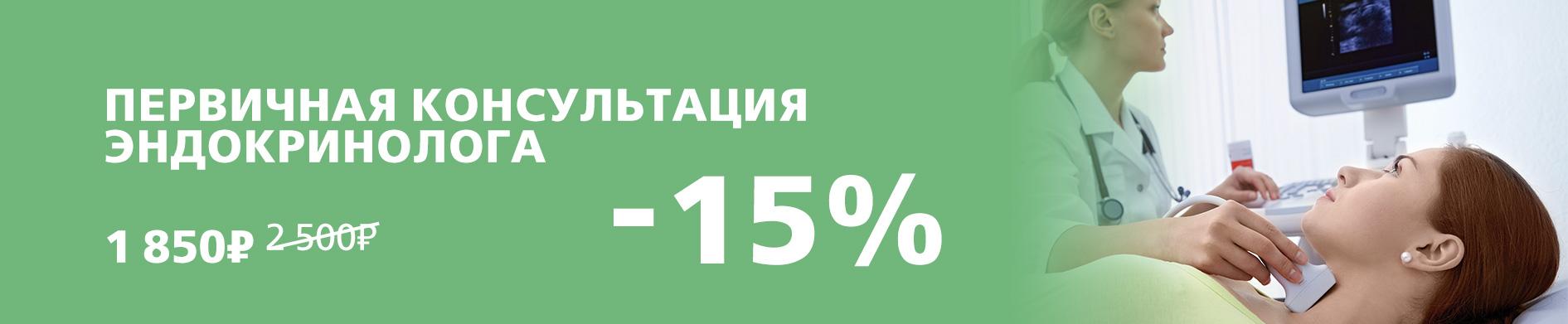 Консультация эндокринолога со скидкой 15% за 1850 рублей