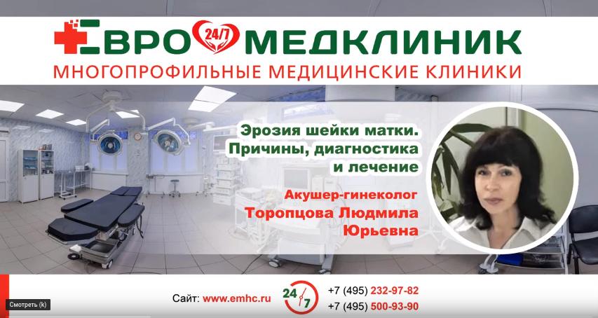 Клиника на щелковской гинекология