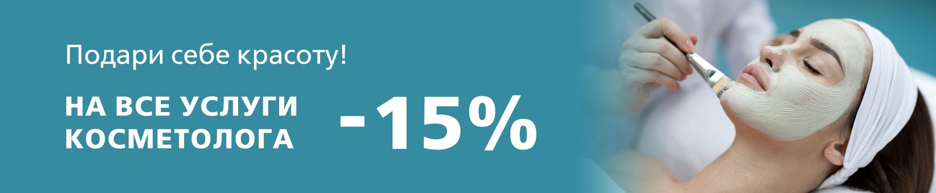 Скидка 15% на все услуги косметолога