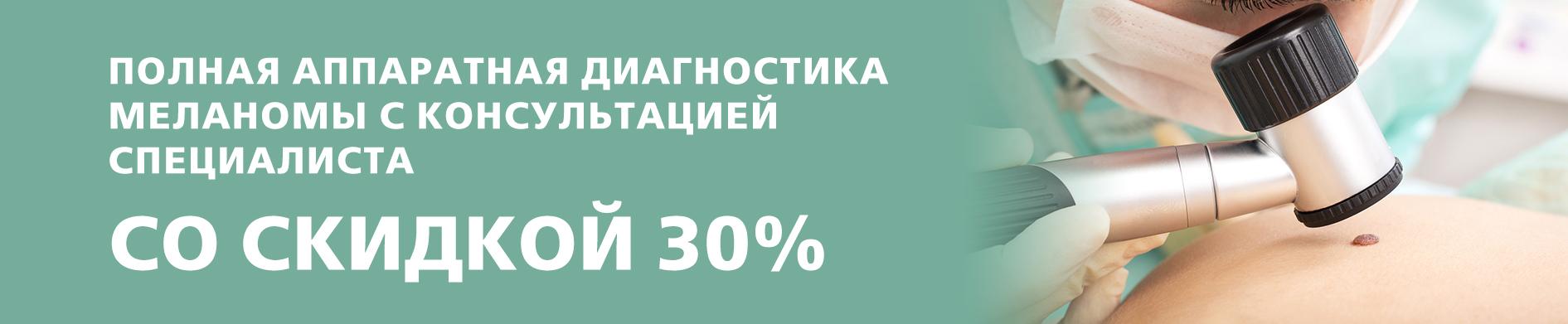 Диагностика меланомы и консультация специалиста со скидкой 30%