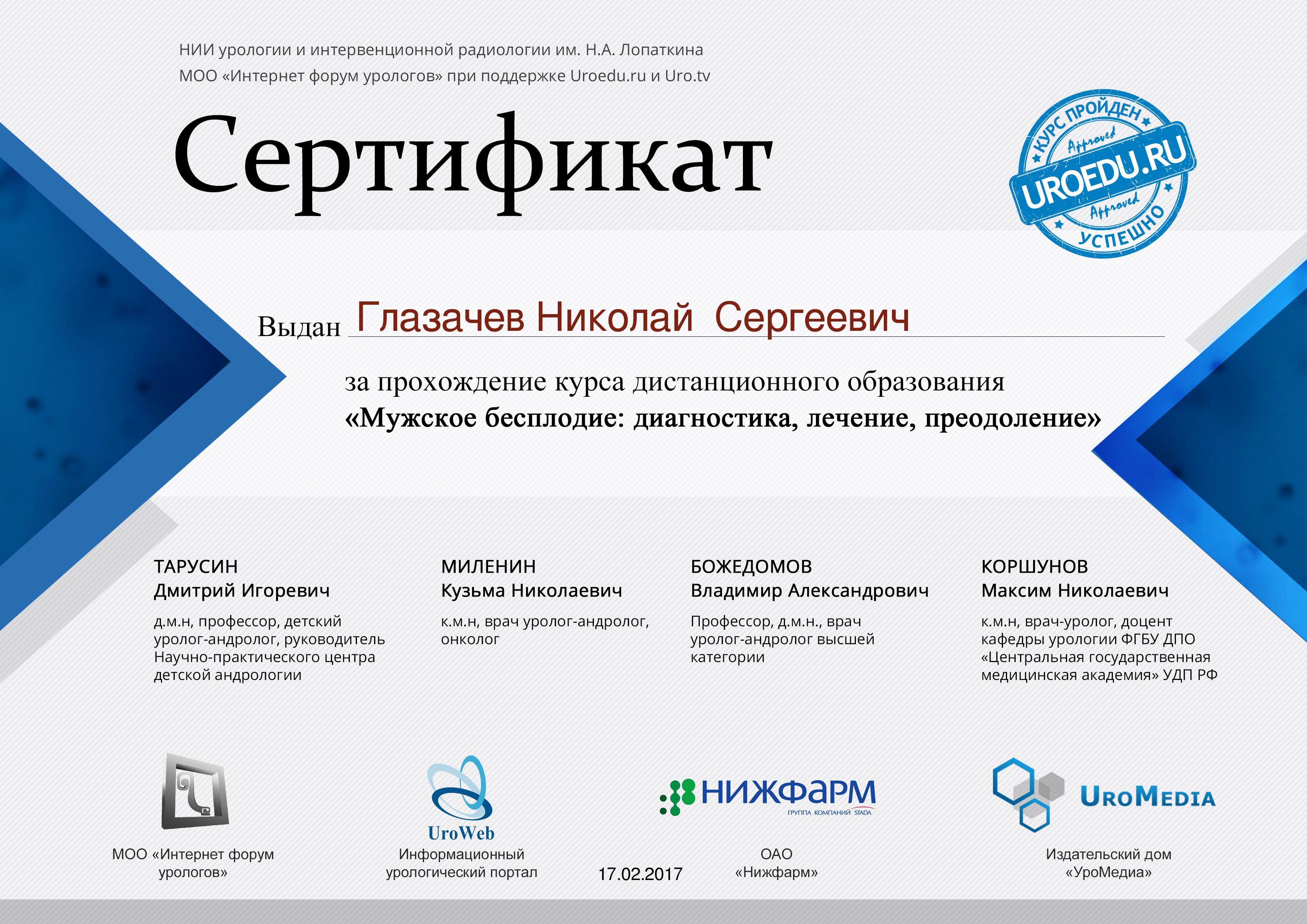 Справка от гастроэнтеролога Щелковская медицинская справка на права в рязани